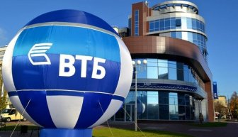 Стала известна дата проведения годового собрания держателей акций ВТБ.